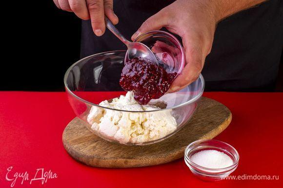 Для начинки смешайте творог из молока ТМ «ПравильноеМолоко», малиновый джем и сахар по вкусу. Рецепт домашнего творога смотрите по ссылке, которая находится в ингредиентах.
