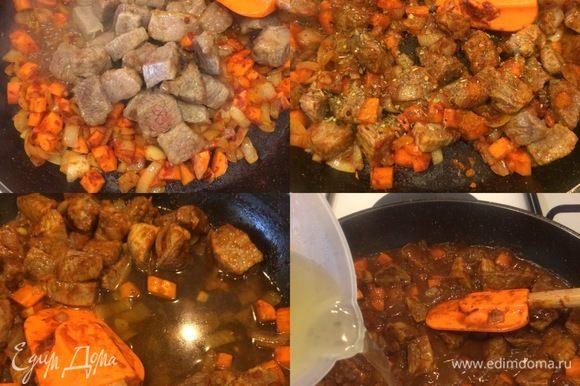 Затем вернуть мясо к овощам. Добавить специи, вино (я в этот раз делала с белым, но с красным мне нравится больше), перемешать и тушить 2–3 мин.