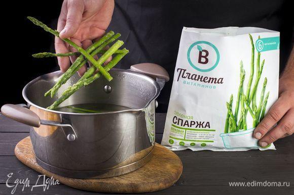 Зеленую спаржу ТМ «Планета витаминов» отварите в течение 3 минут. Слейте воду, спаржу обсушите.