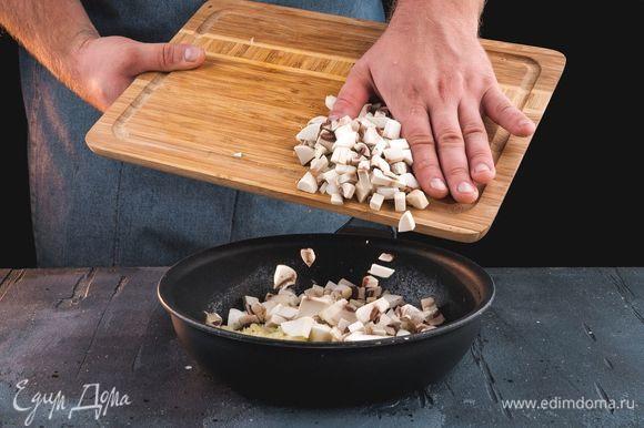 Обжарьте на масле лук с грибами, тушите 5 минут.