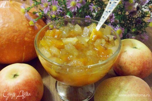 Вот и все. Ароматное, вкусное варенье из яблок, груш, тыквы и орехов с лимоном готово.