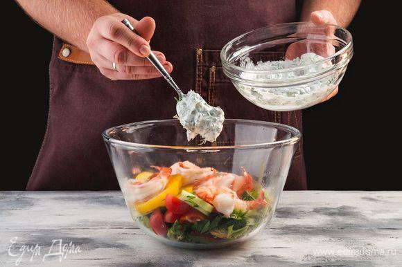 Заправьте салат получившимся йогуртовым соусом.