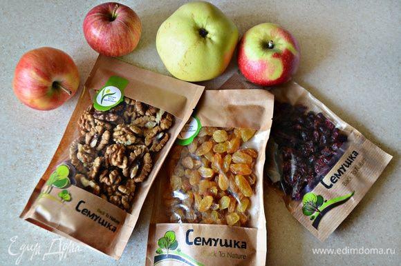 Подготовьте продукты для начинки: орехи, сухофрукты и яблоки (у меня 4 небольших яблочка).