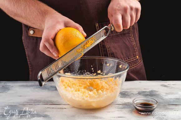 Добавьте цедру апельсина и ванилин.