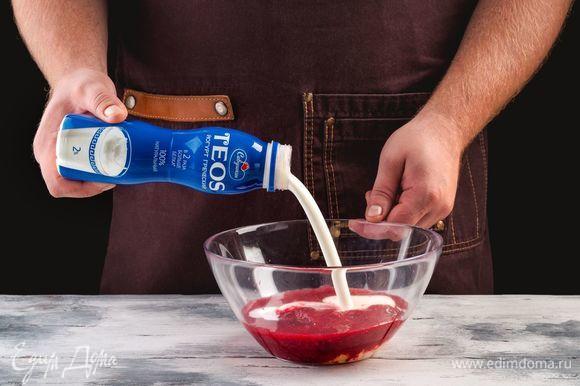 Добавьте питьевой греческий йогурт «TEOS».