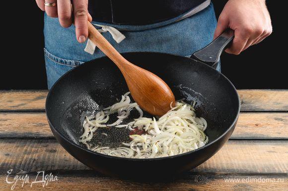 Разогрейте глубокую сковороду с толстым дном с растительным маслом, обжарьте лук до прозрачности вместе со специями.