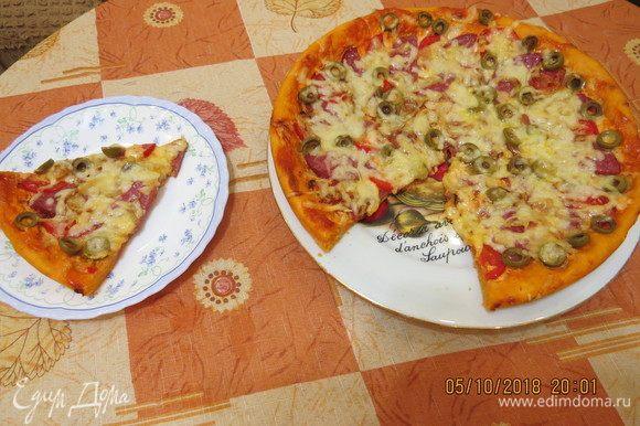Пицца готова.