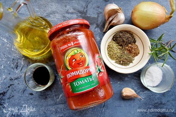 Для приготовления томатного соуса подготовить необходимые продукты: томаты в собственном соку «Помидорка», смесь итальянских трав, оливковое масло, лук, чеснок, соль, сахар и бальзамический уксус.