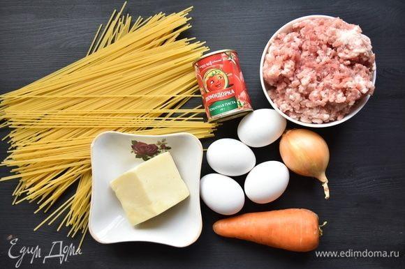Подготовить необходимые продукты: спагетти, томатную пасту ТМ «Помидорка», лук, морковь, сыр, фарш, оливковое масло.