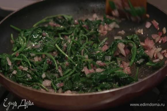 Приготовить начинку: разогреть в сковороде оливковое масло, обжарить лук до прозрачности и слегка посолить, добавить шпинат, перемешать и дать шпинату поплыть, затем выключить огонь, всыпать немного соли и паприку, все перемешать.