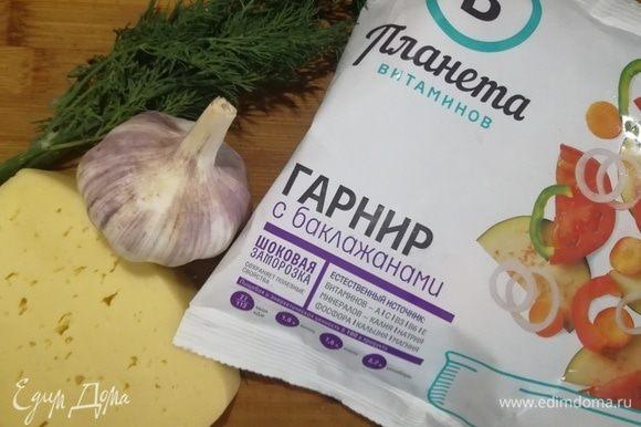 Для овощной основы я взяла гарнир с баклажанами ТМ «Планета Витаминов», чеснок, укроп и сыр.