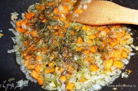 В сковороду с овощами всыпать специи и прогреть в течение 1 минуты.