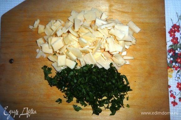 Петрушку помыть, высушить и мелко нарезать. Сыр натереть крупно или нарезать тонкими пластинами.