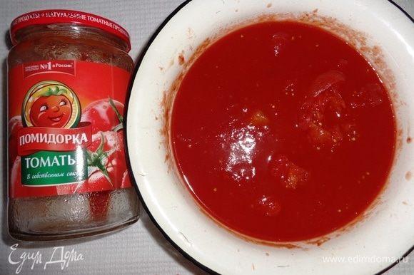 Для соуса открыть томаты в собственном соку ТМ «Помидорка». Очистить томаты от кожицы и нарезать небольшими кусочками.