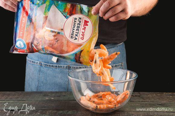 Разморозьте креветки ТМ «Магуро». Очистите креветки от панциря.