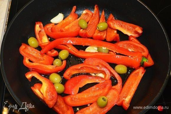 Добавить красный перец, пару минут обжарить, посолить, в конце добавить оливки, перемешать.