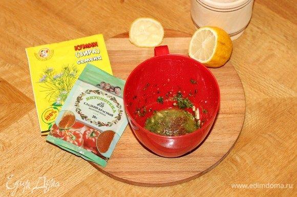 Приготовим маринад. В миске смешиваем соль, измельченную кинзу, сок лимона, масло, измельченный чеснок, паприку и измельченную в порошок зиру.