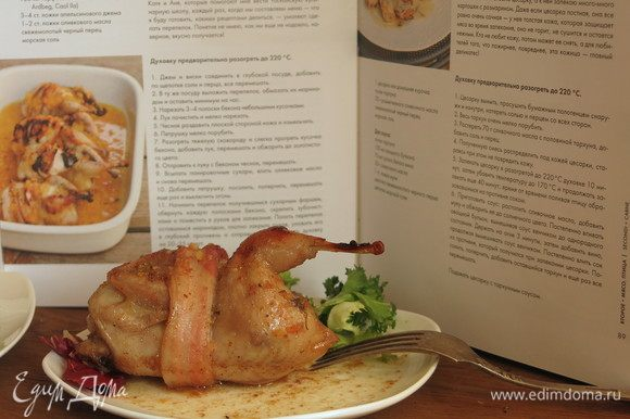 Где можно попробовать это блюдо, написано в книге. Приятного аппетита!