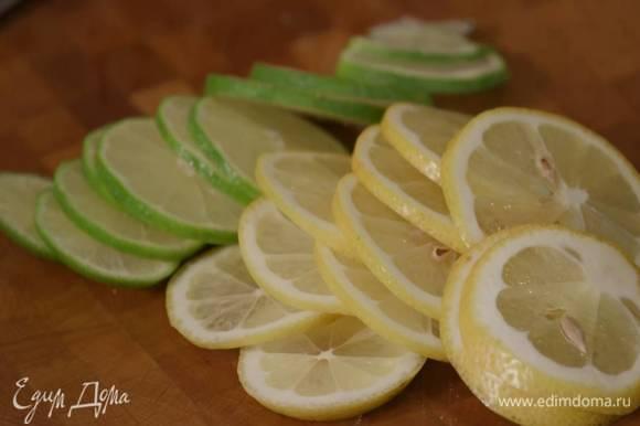 Лимон и лайм нарезать тонкими кружками.