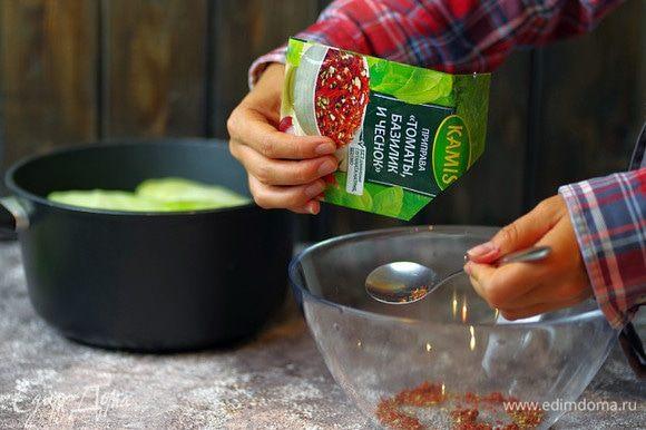 Залейте голубцы горячей водой с разведенной в ней приправой «Томаты, базилик и чеснок» Kamis.