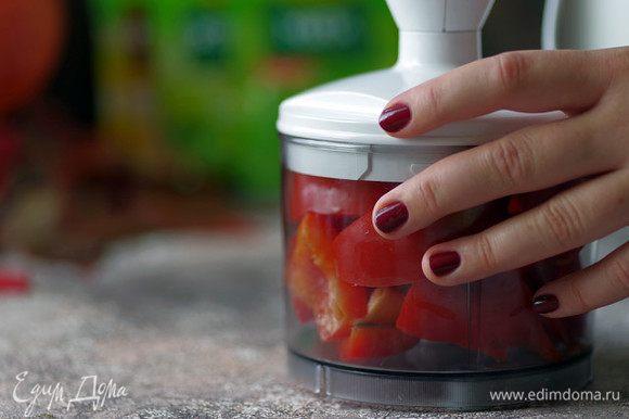 Измельчите перец и помидоры в блендере.
