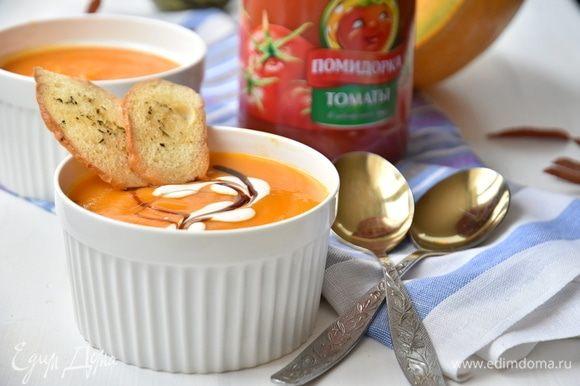 Подавать суп, добавив немного сливок и капельку крема бальзамик (по желанию). Обязательно подайте к супу сухарики (крутоны). Детям понравится)