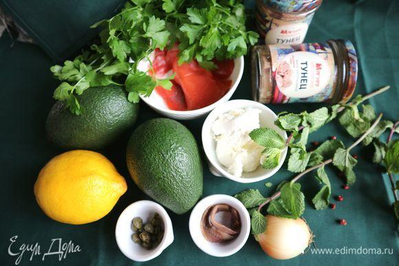 Приготовить все необходимое. Авокадо очень быстро теряет цвет и темнеет, поэтому его обработку оставляйте на самый последний момент приготовления. Чтобы замедлить этот процесс, добавляют лимонный сок или сок лайма.