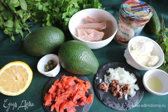 Слить жидкость из банки с консервированным тунцом ТМ «Магуро». Подкопченную нерку или форель холодного копчения нарезать на мелкие кусочки. Репчатый лук мелко нарезать. Измельчить анчоусы. Из лимона выдавить сок. Зелень помыть, обсушить.