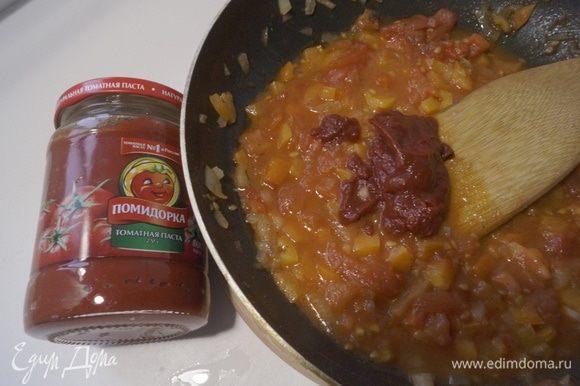 Посолить, поперчить и добавить томатную пасту ТМ «Помидорка». Тщательно перемешать и готовить еще 3–5 минут. Готовый соус должен загустеть.