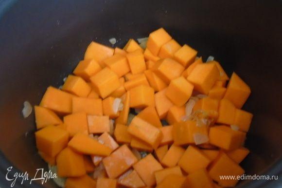 Тыкву (лучше использовать мускатную) нарежьте кубиками и потушите до мягкости (примерно 20 минут).
