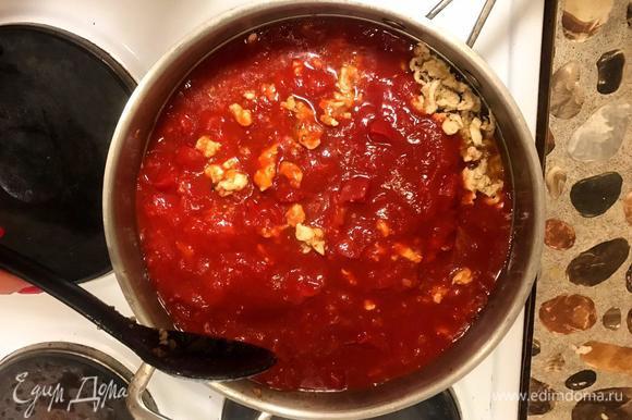 Добавить к курице 2 банки помидоров в собственном соку ТМ «Помидорка», очищенных от кожицы. Хорошо перемешать.