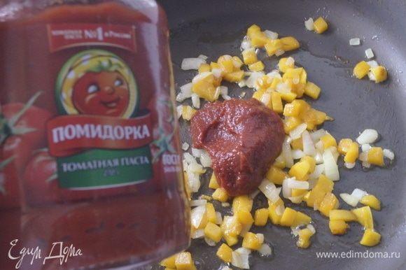 Добавить томатную пасту ТМ «Помидорка» и тщательно перемешать.