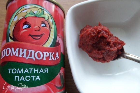 Для усиления вкуса рекомендую добавить томатную пасту ТМ «Помидорка».