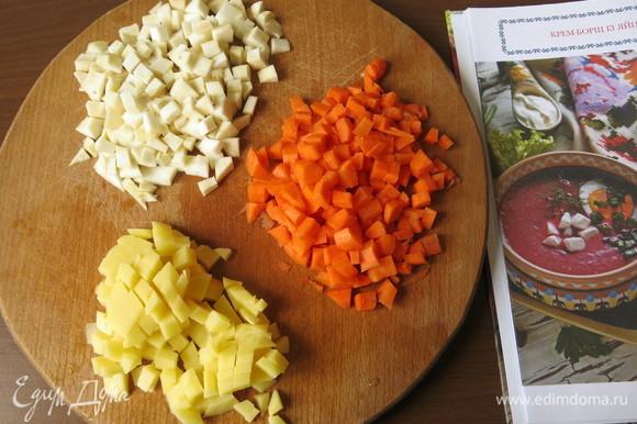 Картофель, морковь, сельдерей нарезаем мелкими кубиками.
