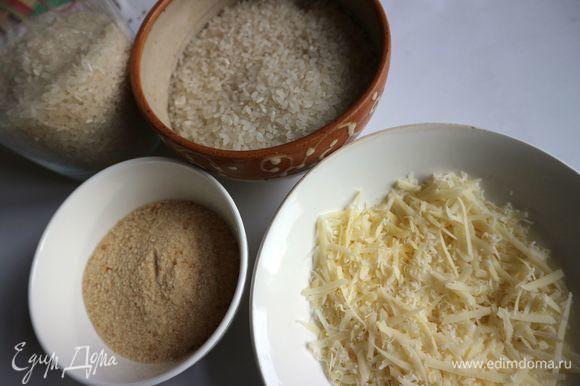 Сыр натереть на терке. Рис тщательно промыть.
