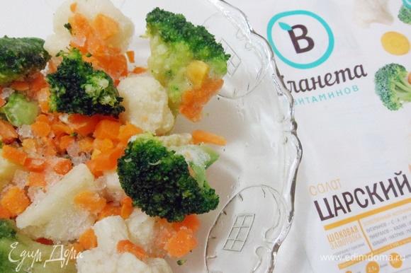 Берем овощную замороженную смесь «Царский салат» ТМ «Планета витаминов». В ее состав входят цветная капуста, брокколи и морковь. Даем смеси немного оттаять.