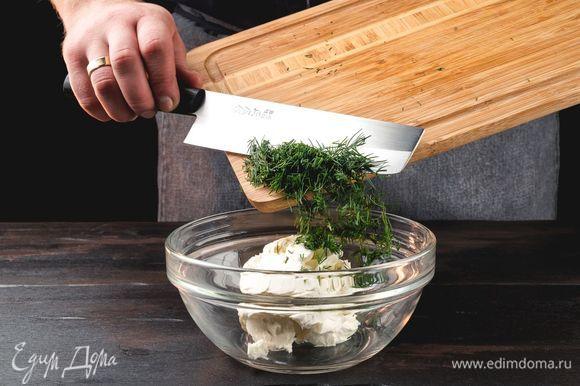 Творожный сыр смешайте с мелко нарезанным укропом.
