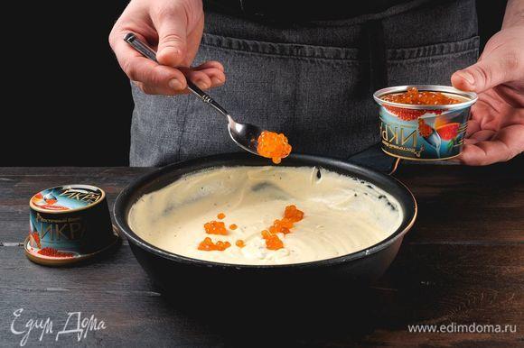 Остудите соус и добавьте в него красную икру «Восточный берег».