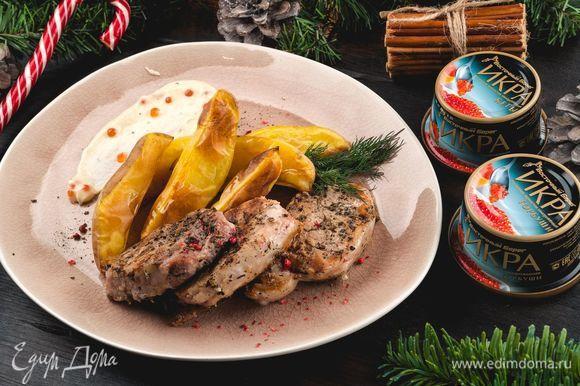 Готовое мясо полейте сливочным соусом с красной икрой и подавайте к столу! Приятного аппетита!