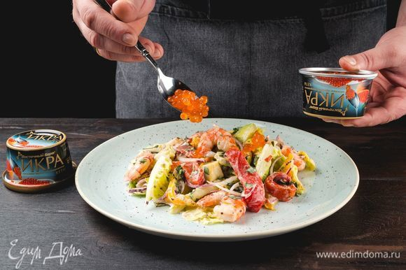 Выложите салат на тарелку, сверху украсьте его красной икрой «Восточный берег».