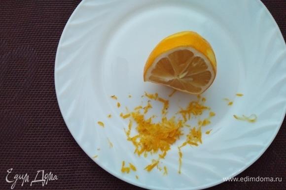 С лимона снять цедру, выжать 2 ложки лимонного сока.