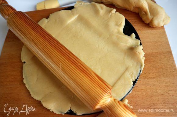 Духовку разогреть до 180°C. Вынуть тесто из холодильника, отделить небольшую часть для бортиков, другую часть раскатать прямо на донышке формы. Иногда такое тесто раскатывают между двумя листами пергаментной бумаги. Смазывать дно формы и борта маслом не надо. Одеть бортик формы.