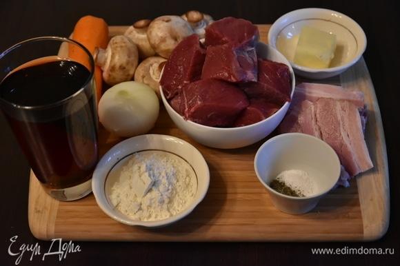 Подготовить продукты. Мясо очистить от пленок и нарезать. Кусочки не должны быть слишком мелкими.