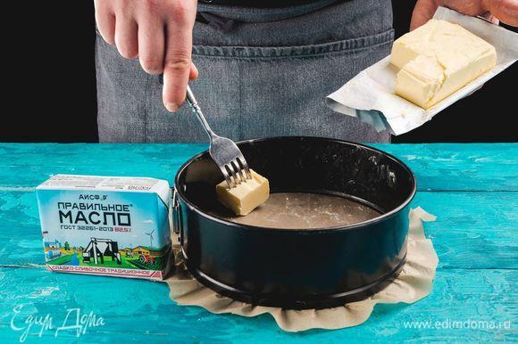 Форму для запекания смажьте сливочным маслом ТМ «ПравильноеМасло».