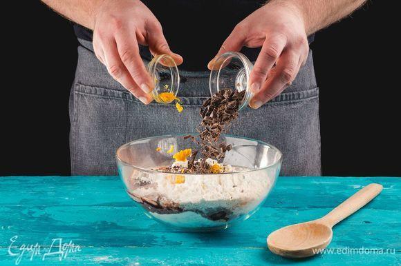 Добавьте в тесто тертый шоколад и апельсиновую цедру, перемешайте.