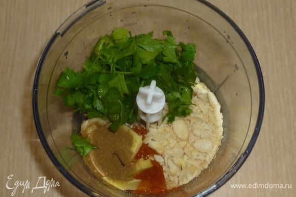 Для пряной пасты в комбайн или блендер сложить кориандр, зиру, чили (по желанию), нарезанный имбирь, чеснок, смесь «гарам масала», паприку, петрушку и миндаль (немного зелени и миндаля оставить для украшения). Измельчить до однородности. Добавить томатную пасту, соль и еще раз измельчить.
