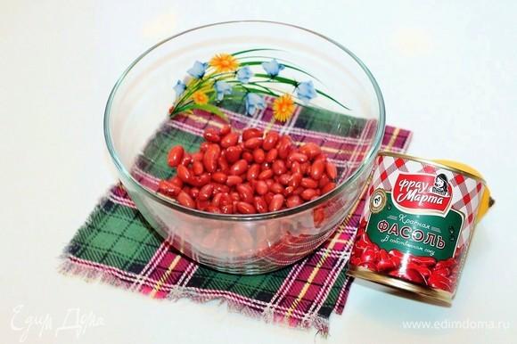 Выложить консервированную фасоль ТМ «Фрау Марта» без сока в большую миску.