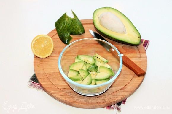 Авокадо очищаем от кожуры и косточки и нарезаем дольками. Чтобы авокадо не темнело, можно его полить лимонным маринадом для лука.