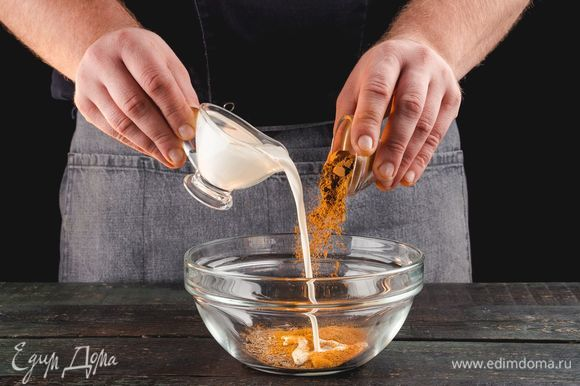 Смешайте сливки с корицей, зирой, кайенским перцем и солью.