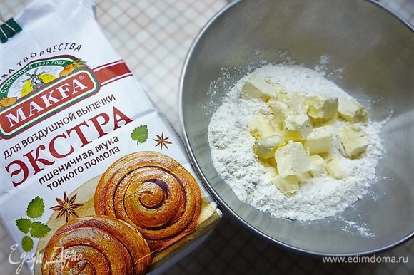 Приготовим тесто. В чашу комбайна насыпаем муку «Экстра» MAKFA, добавляем нарезанное кубиками сливочное масло и смешиваем до мелкой крошки.